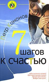 Петр Кононов 7 шагов к счастью