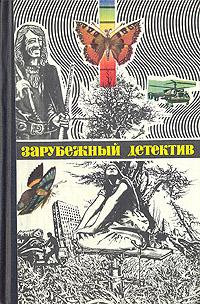 Андрей Гуляшки, Себастьен Жапризо, Марко Тапио Последнее приключение Аввакума Захова. Убийственное лето. Некая старушка