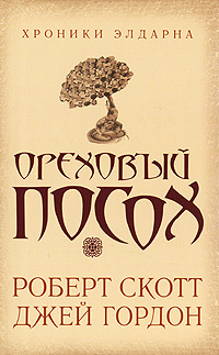 Роберт Скотт, Джей Гордон Ореховый посох
