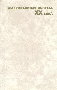 Фрэнсис Скотт Кей Фицджеральд,Эрнест Хемингуэй,Юлий Боярский,Инна Бернштейн,Уильям Фолкнер Американская новелла XX века цена и фото