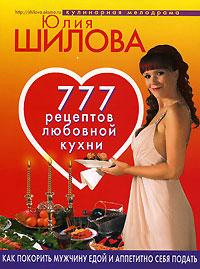 Юлия Шилова 777 рецептов любовной кухни. Как покорить мужчину едой и аппетитно себя подать шилова ю в как покорить мужчину едой и аппетитно себя подать