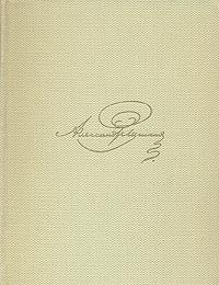 А. С. Пушкин А. С. Пушкин. Собрание сочинений в восьми томах. Том 8 путешествие эрзурум пушкин