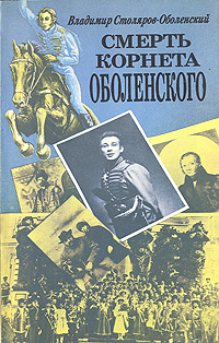 Владимир Столяров - Оболенский Смерть корнета Оболенского