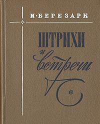 И. Березарк Штрихи и встречи воспоминания о евгении шварце