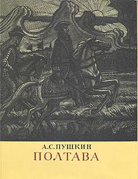 А. С. Пушкин Полтава