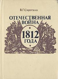 В. Г. Сироткин Отечественная война 1812 года гречена е война 1812 года в рублях предательствах скандалах