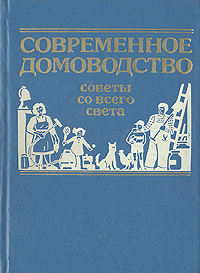 И. Димитров,Ж. Бретон,Поль Брегг,Лотар Нойман Современное домоводство. Советы со всего света