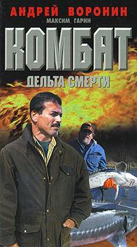 Андрей Воронин, Максим Гарин Комбат. Дельта смерти максим гарин андрей воронин атаман