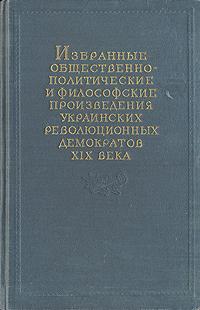 Избранные общественно-политические и философские произведения украинских революционных демократов XIX