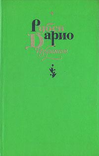 Рубен Дарио Рубен Дарио. Избранное
