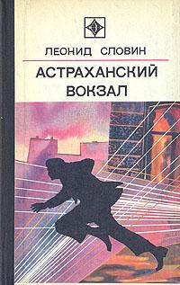Астраханский вокзал Героем повести и трех рассказов книги...