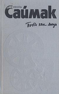 Клиффорд Саймак Клиффорд Саймак. Комплект из трех книг. Книга 1. Почти как люди цена и фото