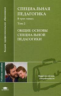 Под ред. Назаровой Н.М.. Специальная педагогика. В 3 томах. Том 2. Общие основы специальной педагогики