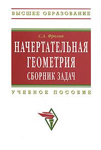 С. А. Фролов Начертательная геометрия. Сборник задач