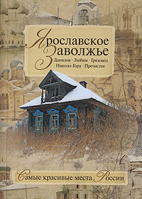 Н. С. Борисов Ярославское Заволжье