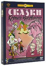 Сказки Корнея Чуковского. Сборник мультфильмов (2 DVD) цены онлайн