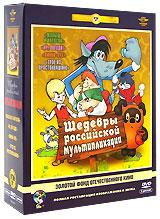 Шедевры российской мультипликации (5 DVD) малыш и карлсон 2019 01 02t12 00