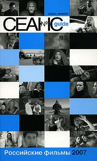 Сеанс guide. Российские фильмы 2007 года скейты quicksilver отзывы