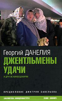 Георгий Данелия Джентльмены удачи и другие киносценарии
