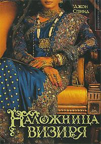 Джон Спиид Наложница визиря шилова ю месть женщины или история одного предательства isbn 9785170861057