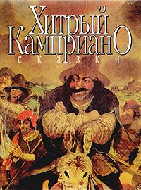 Хитрый Камприано. Итальянские сказки