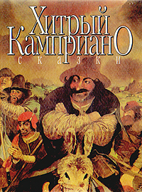 Хитрый Камприано. Итальянские сказки итальянские шедевры