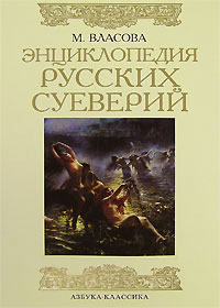 М. Власова Энциклопедия русских суеверий
