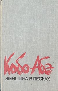 Кобо Абэ Женщина в песках