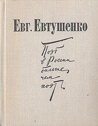 Евг. Евтушенко Поэт в России больше, чем поэт стоимость