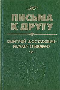 Дмитрий Шостакович Письма к другу. Дмитрий Шостакович - Исааку Гликману