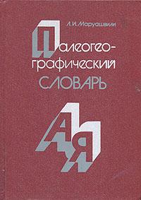 Фото - Л. И. Маруашвили Палеогеографический словарь палеогеографический словарь