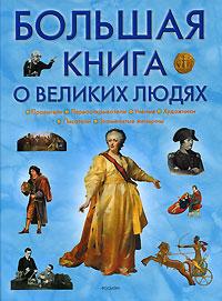 Федерика Магрин Большая книга о великих людях