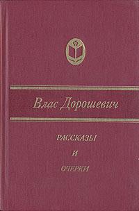 Влас Дорошевич Влас Дорошевич. Рассказы и очерки влас дорошевич писательница