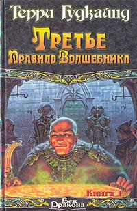 Терри Гудкайнд Третье Правило Волшебника. В двух книгах. Книга I