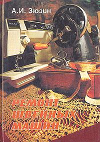 А. И. Зюзин Ремонт швейных машин родин а тюнин н ред ремонт электронных модулей стиральных машин приложение к журналу ремонт сервис выпуск 135