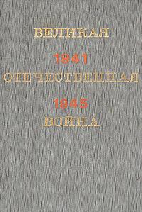 В. Быстров,А. Котеленец,Павел Жилин Великая Отечественная война 1941-1945