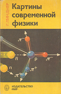 Г. Линднер Картины современной физики