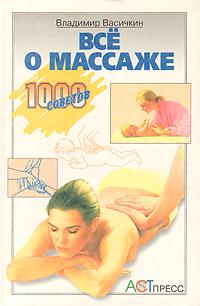 Владимир Васичкин Все о массаже