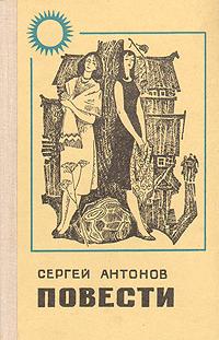 Сергей Антонов Сергей Антонов. Повести цены онлайн