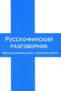 Русско-финский разговорник / Venalais-Suomalainen Keskusteluopas рагулина п ред разговорник русско финский