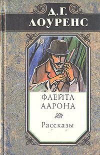Дэвид Лоуренс Дэвид Лоуренс. Избранные произведения в пяти томах. Книга 2 цена