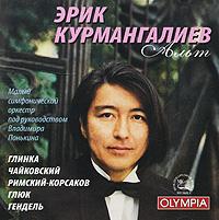 Эрик Курмангалиев. Альт