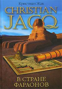 Кристиан Жак В стране фараонов