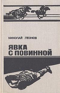 Николай Леонов Явка с повинной