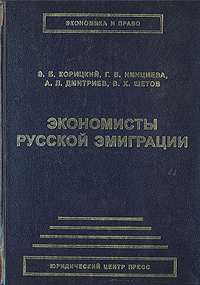 Экономисты русской эмиграции В учебном пособии подготовленном...