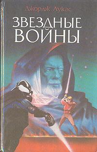 Джоржд Лукас Звездные войны