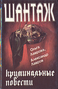 Ольга Лаврова, Александр Лавров Шантаж