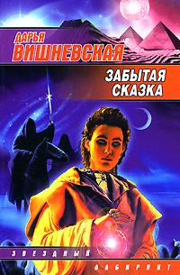 Дарья Вишневская Забытая сказка