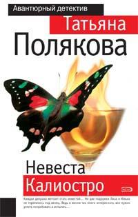Татьяна Полякова Невеста Калиостро