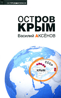Василий Аксенов Остров Крым